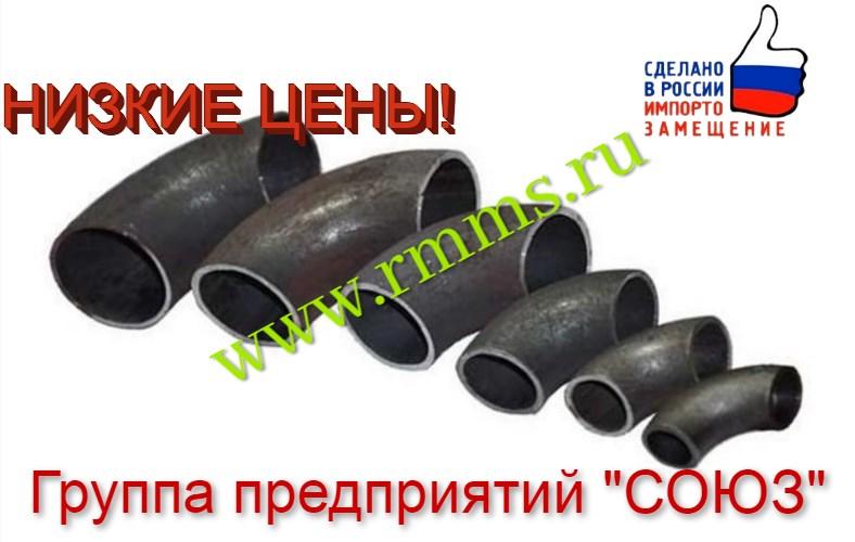 Отводы ГОСТ 30753